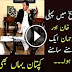 First time Imran Khan and Maulana Fazal ur Rehman face to face debate