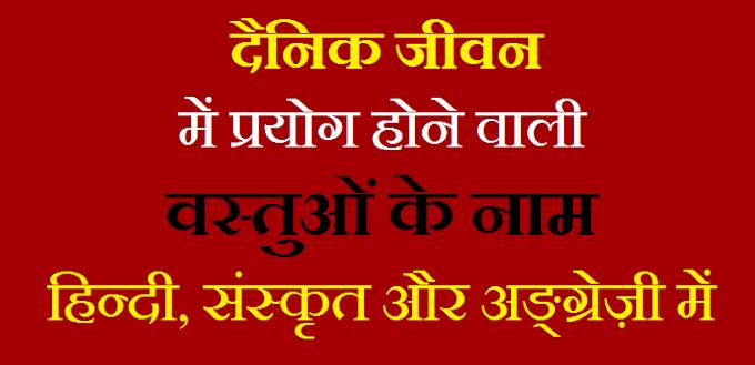 दैनिक जीवन में प्रयोग होने वाली वस्तुओं के नाम, शब्द हिन्दी, संस्कृत और अङ्ग्रेज़ी में