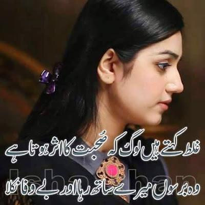 Sad Poetry | Urdu Sad Poetry | Shayari | Sad Shayari | Urdu Poetry World,Urdu Poetry,Sad Poetry,Urdu Sad Poetry,Romantic poetry,Urdu Love Poetry,Poetry In Urdu,2 Lines Poetry,Iqbal Poetry,Famous Poetry,2 line Urdu poetry,Urdu Poetry,Poetry In Urdu,Urdu Poetry Images,Urdu Poetry sms,urdu poetry love,urdu poetry sad,urdu poetry download,sad poetry about life in urdu