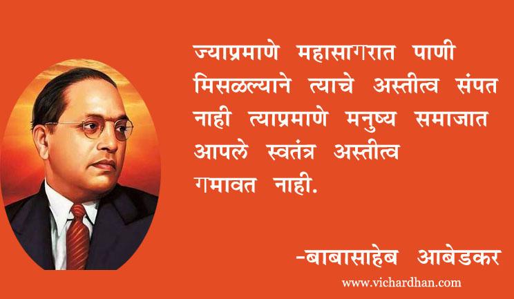 babasaheb ambedkar vichar in marathi,