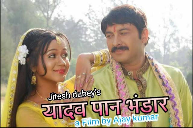 Manoj Tiwari & Gunjan 'Yadav Pan Bhandar' Ready for Release
