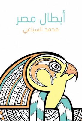 أبطال مصر - محمد السباعى (مؤسسة هنداوي) , pdf