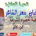 سعد الشاعر - قصة خضرة الشريفة - الجزء العاشر - التراث العربى