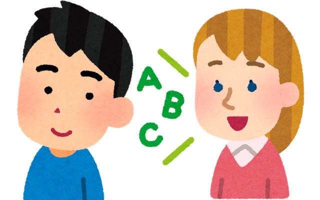 小学校での新しい英語教育