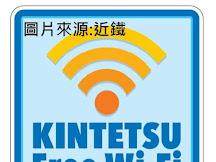 近鐵免費wifi KINTETSU Free Wi-Fi詳情