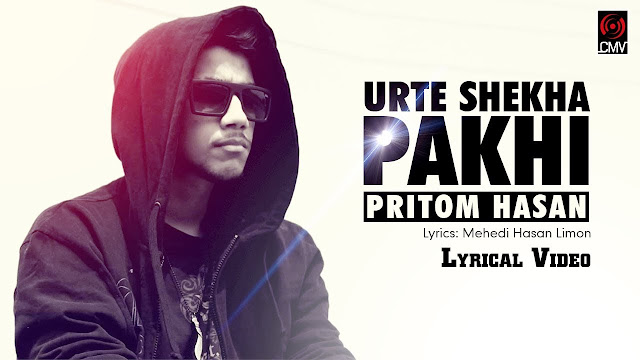 Urte Shekha Pakhi Lyrics