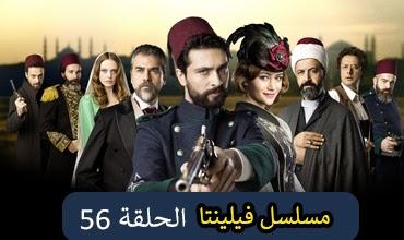 الحلقة 56 من مسلسل فيلينتا كاملة ومترجمة HD