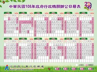 2019行事曆