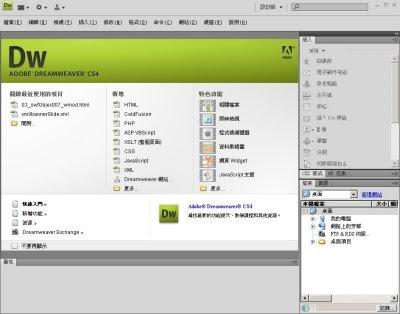 macromedia dreamweaver 8 繁體 中文 免 安裝 版