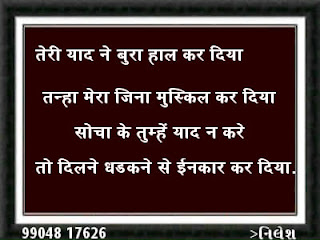 BEST LOVE SHAYARI BY SHAYARI KAKHAJANA