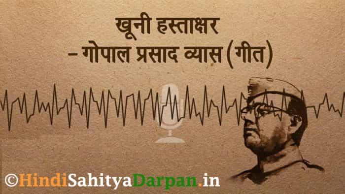 Khooni Hastakshar Gopal Prasad Vyas | खूनी हस्ताक्षर - गोपाल प्रसाद व्यास( गीत)