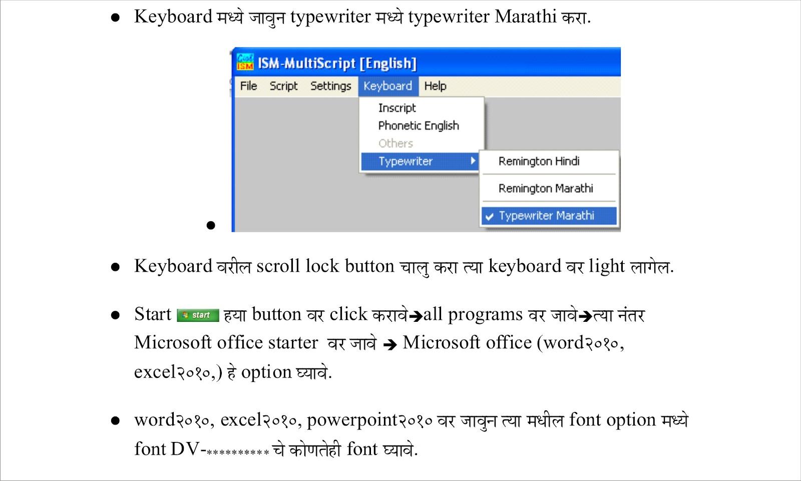 Gram panchyat operator training, Nilanga: Ism office marathi