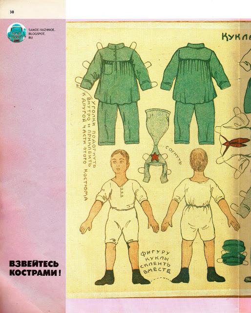 Бумажные куклы для распечатки СССР, советские. Бумажные куклы для печати СССР, советские.  Бумажные куклы скачать СССР, советские. Бумажные куклы с одеждой для вырезания скачать бесплатно СССР, советские.