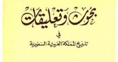 كتاب تاريخ المملكة العربية السعودية عبدالله العثيمين pdf