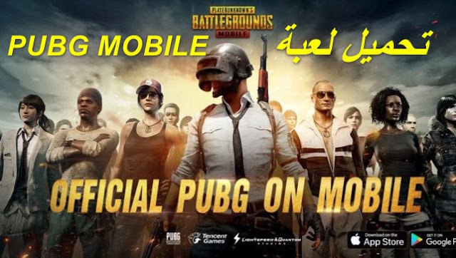 تحميل لعبة PUBG Mobile مجانا لهواتف الأندرويد وايفون