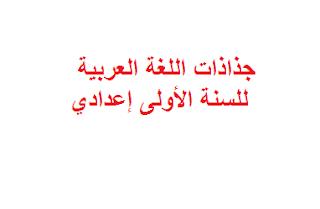 جذاذات اللغة العربية للسنة الأولى إعدادي