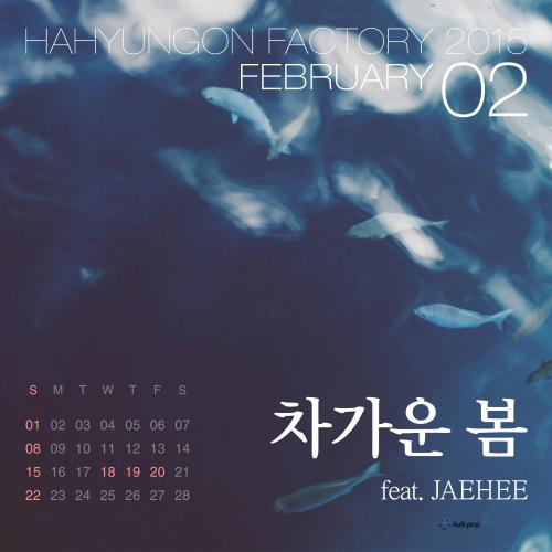 [Single] Ha Hyun Gon Factory – February 2015 Calendar