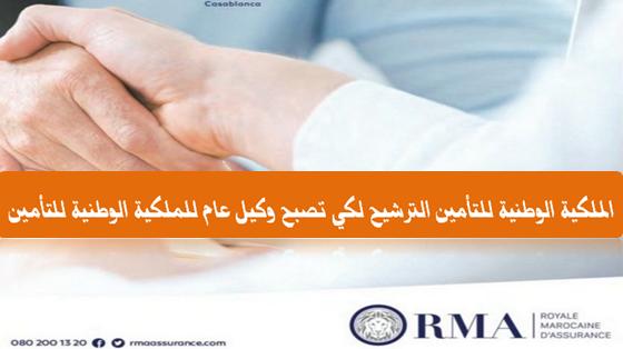 الملكية الوطنية للتأمين الترشيح لكي تصبح وكيل عام للملكية الوطنية للتأمين