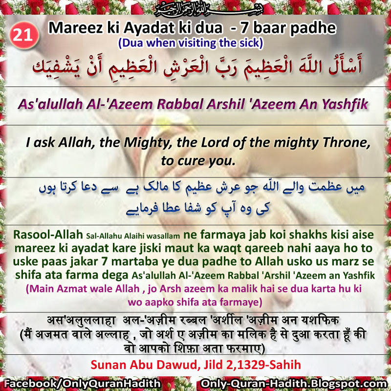 Only-Quran-Hadith ( Designed Quran and Hadith ): Ye dua