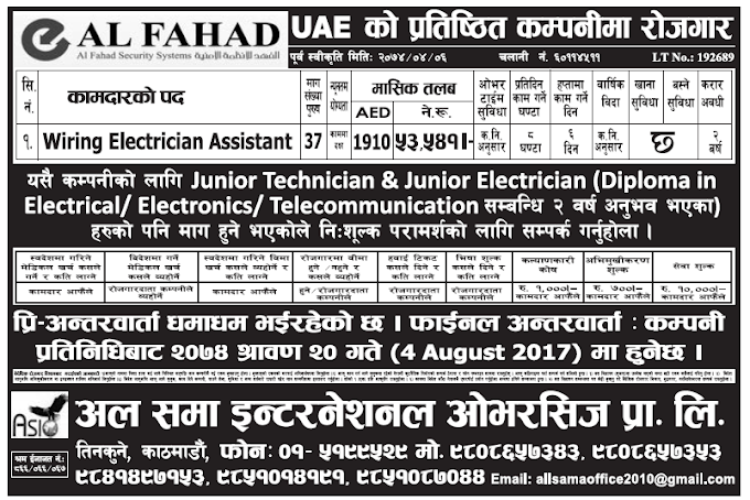 Jobs in UAE for Nepali, Salary Rs 53,541