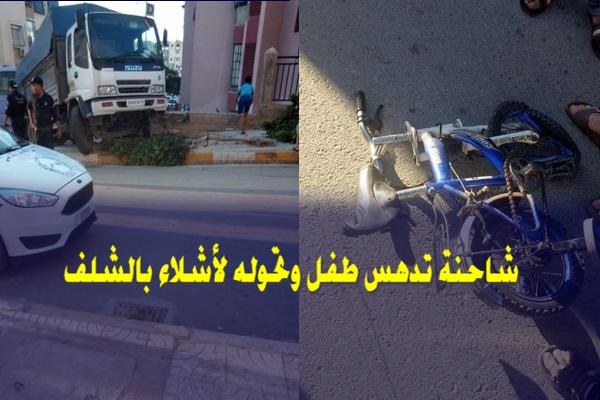 شاحنة تدهس طفل وتحوله لأشلاء بالشلف