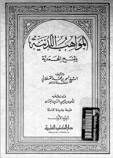 المواهب اللدنية بالمنح المحمدية للقسطلاني - دار الكتب العلمية15