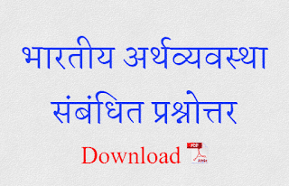 Indian Economy Question And Answer In Hindi