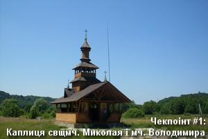 Каплиця свщмч.Миколая і мч.Володимира