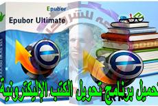 تحميل برنامج تحويل الكتب الإليكترونية | Epubor Ultimate Converter 3.0.10.1206