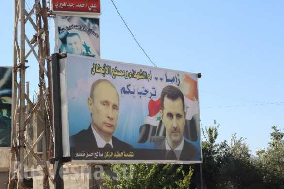 Syrian town named Russia