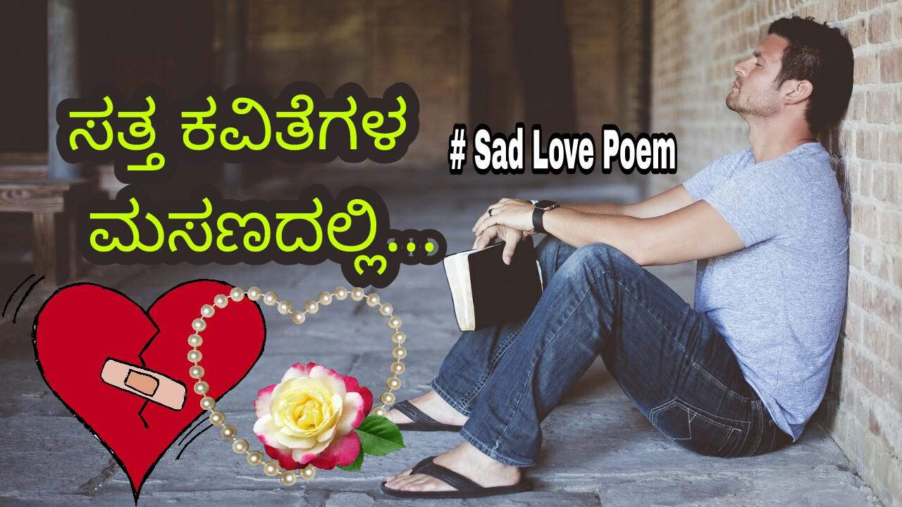 ಸತ್ತ ಕವಿತೆಗಳ ಮಸಣದಲ್ಲಿ  Kannada Love Poem