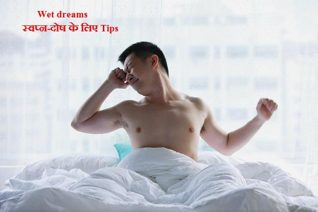 Wet dreams Tips