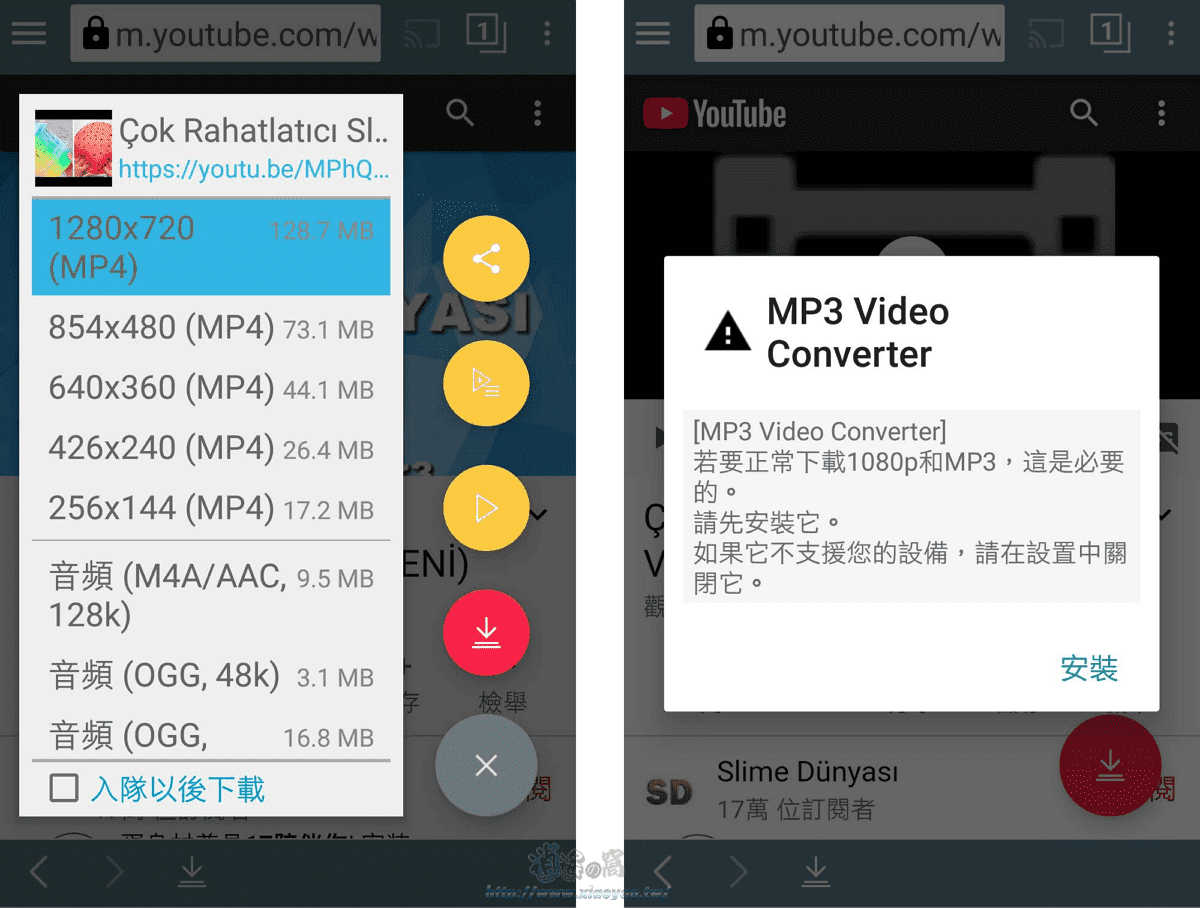 TubeMate 簡單好用YouTube影片下載App