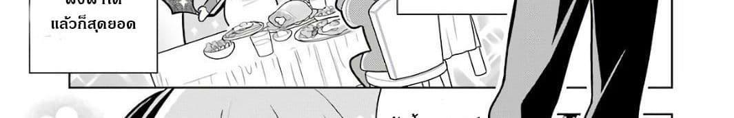 อ่านการ์ตูน Wakamono no Kuro Mahou Hanare ga Shinkoku desu ga, Shuushoku shite Mitara Taiguu Iishi, Shachou mo Tsukaima mo Kawaikute Saikou desu! ตอนที่ 2 หน้าที่ 70