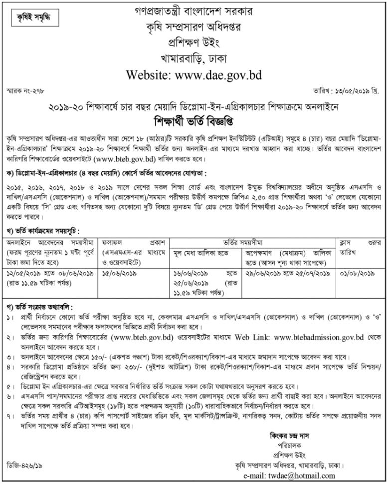 Diploma in Agriculture Admission Notice | btebadmission.gov.bd