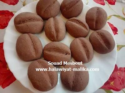 حلوة حبات القهوة بالكراميل
