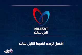 أفضل تردد لضبط النايل سات في مصر 2019