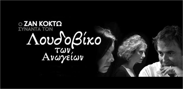 «Ο Ζαν Κοκτώ συναντά το Λουδοβίκο των Ανωγείων» στο Βουλευτικό στο Ναύπλιο