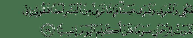 Surat Maryam Ayat 26