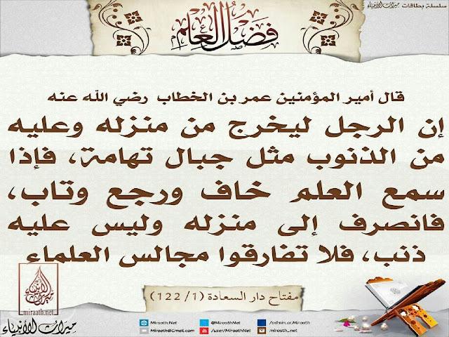 Fadhilah Majlis Ilmu