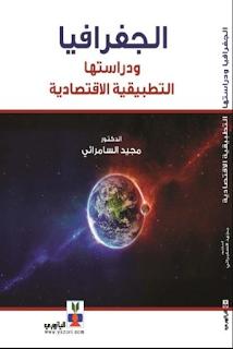 تحميل كتاب الجغرافية ودراساتها التطبيقية--الاقتصادية PDF