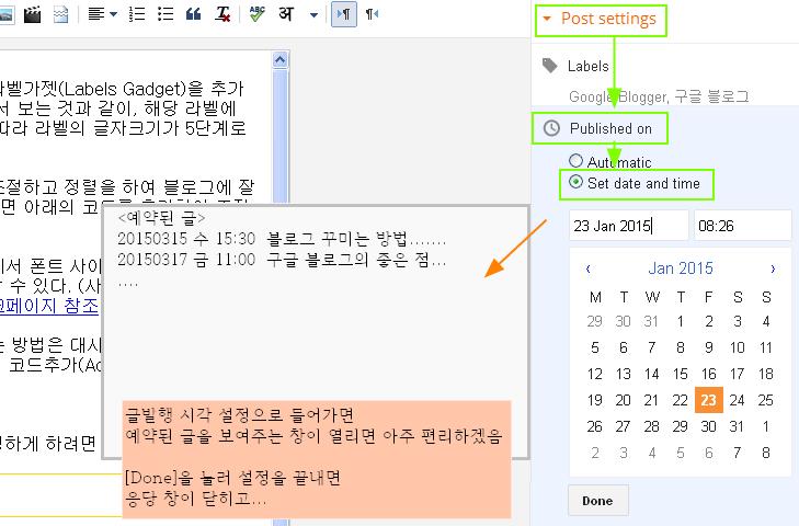 구글블로그 사용법: 글발행 예약 상태 표시창 - 구글에 바라는 점