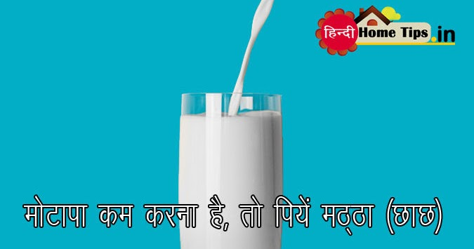 health benefits of buttermilk in hindi - मोटापा कम करना है, तो पियें मठ्ठा (छाछ) | Hindi Home Tips - हिन्दी होम टिप्स