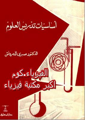 تحميل كتاب اساسيات تدريس العلوم pdf