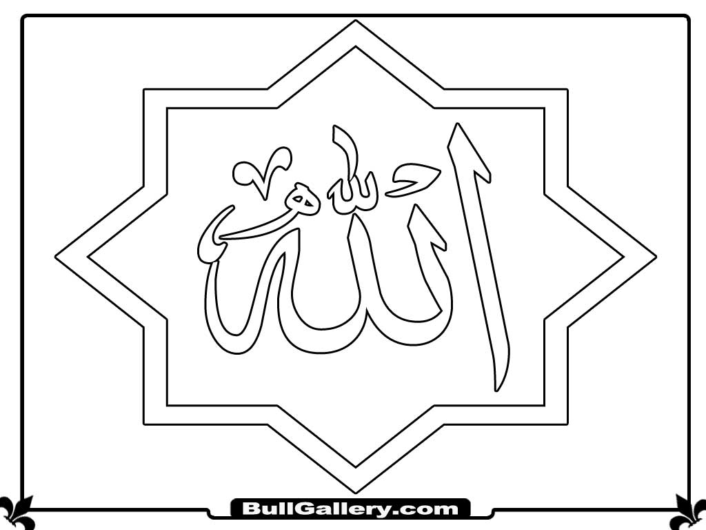 allahs names coloring pages | Allah Name Printable Kids Coloring Pages - Bull Gallery