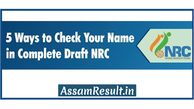 How to Check NRC 2ND LIST and FINAL DRAFT OF NRC ASSAM