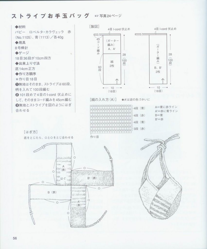 Como hacer una Bolsa de Crochet Molino de Viento