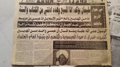 المسيح في السودان