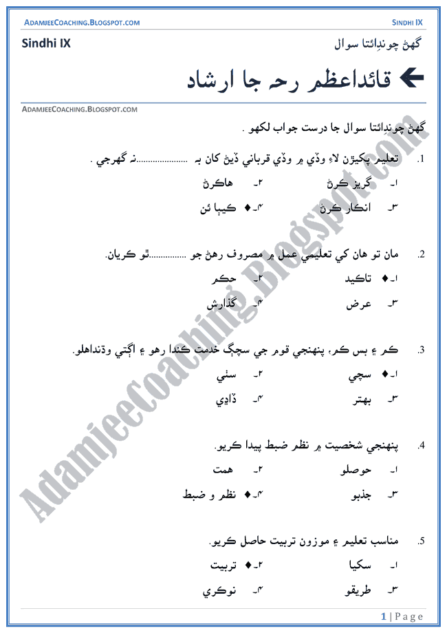 Adamjee Coaching: Quaid-e-Azam Ja Irshad - MCQs - Sindhi ...