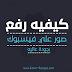 كيفيه رفع الصور علي الفيسبوك بجوده عاليه